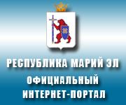 Официальный Интернет-портал РМЭ