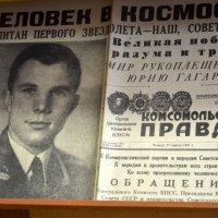 60-ЛЕТИЮ ПИЛОТИРУЕМОЙ КОСМОНАВТИКИ_5