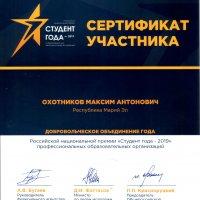 25 ноября 2019 в Казани состоялся финал конкурса на присуждение национальной премии года «Студент года - 2019»_9